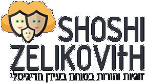 לוגו שושי זליקוביץ