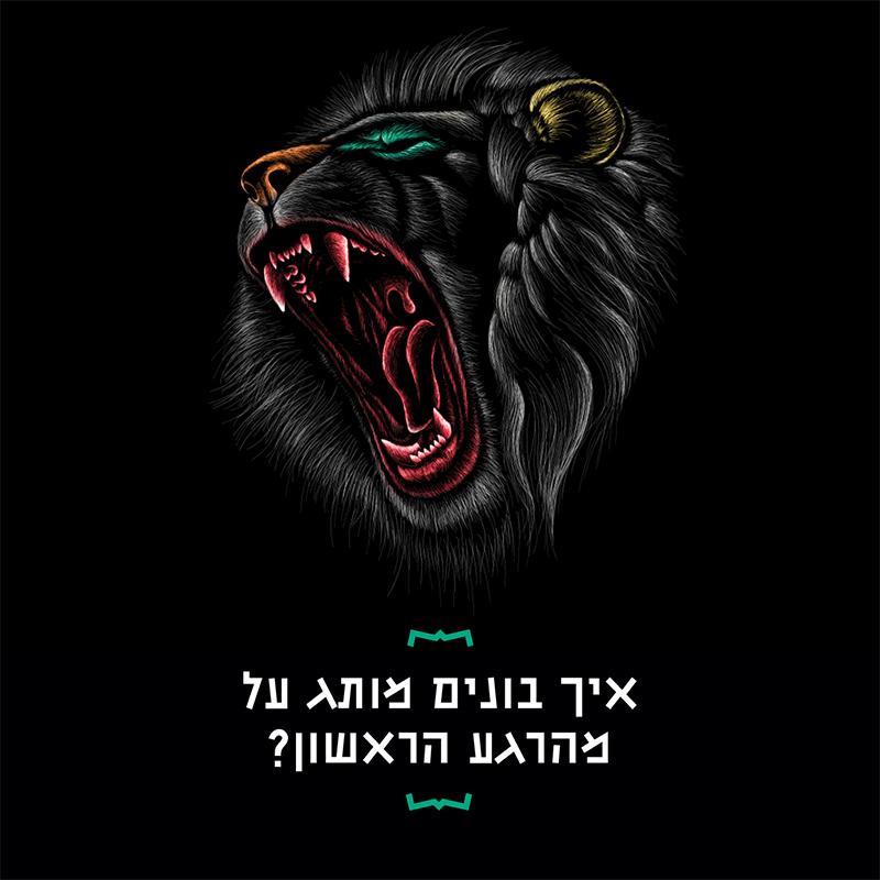 LIONS BAND - מועדון להקת האריות - העסקים הנועזים